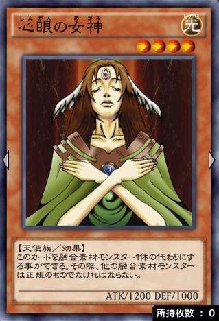 心眼の女神のカード画像