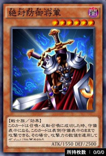 絶対防御将軍のカード画像