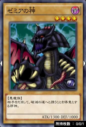 ゼミアの神のカード画像