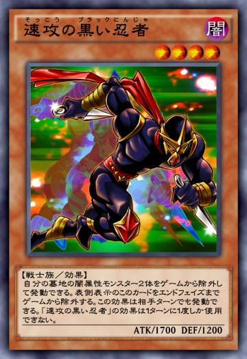 速攻の黒い忍者のカード画像