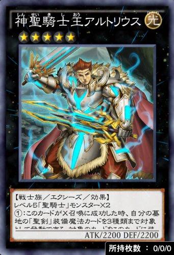 神聖騎士王アルトリウスのカード画像