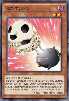 タスケルトンのカード画像