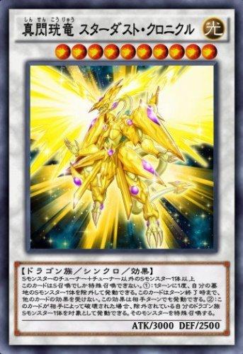 真閃珖竜 スターダスト・クロニクルのカード画像