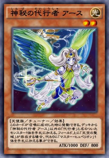 神秘の代行者 アースのカード画像