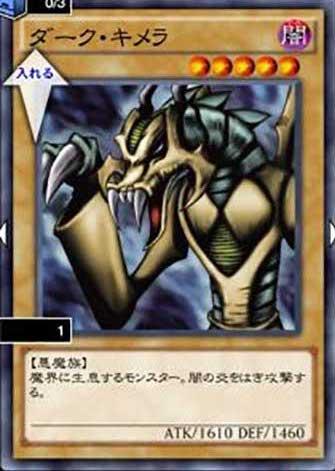 ダーク・キメラのカード画像