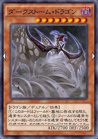 ダークストーム・ドラゴンのカード画像