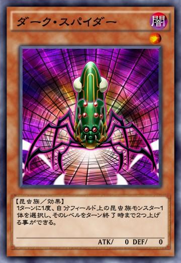 ダーク・スパイダーのカード画像