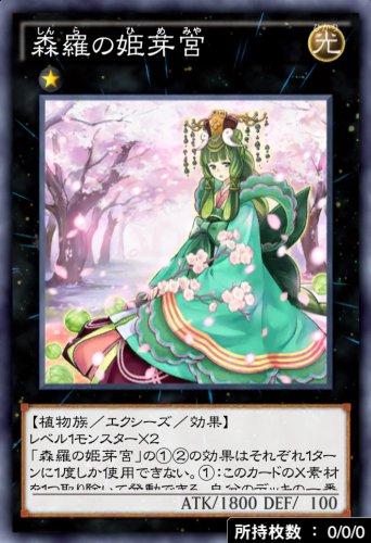 森羅の姫芽宮のカード画像