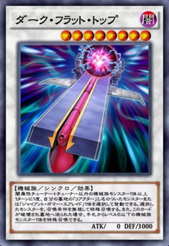 ダーク・フラット・トップのカード画像
