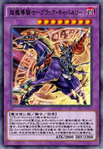 超魔導騎士-ブラック・キャバルリーのカード画像