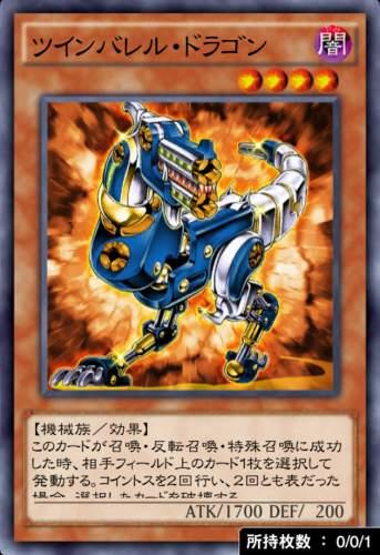 ツインバレル・ドラゴンのカード画像