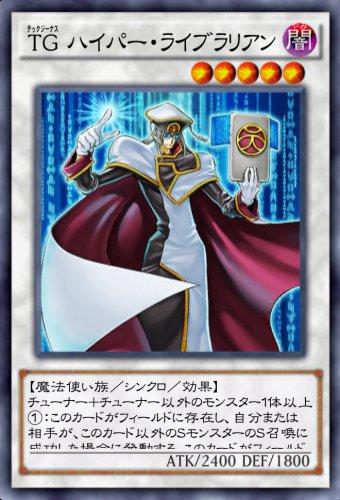TG ハイパー・ライブラリアンのカード画像