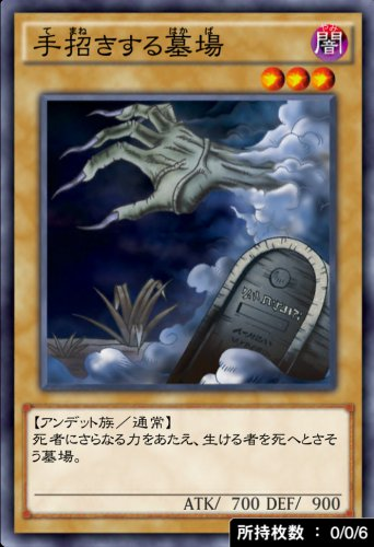 手招きする墓場のカード画像