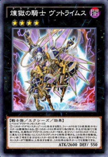 煉獄の騎士 ヴァトライムスのカード画像