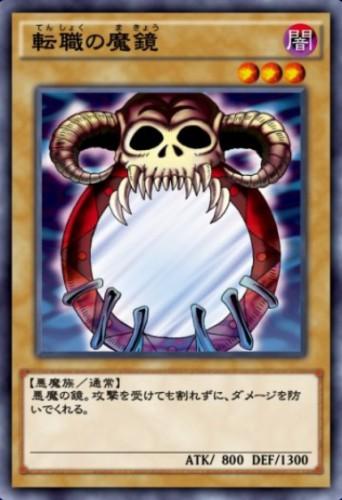 転職の魔鏡のカード画像