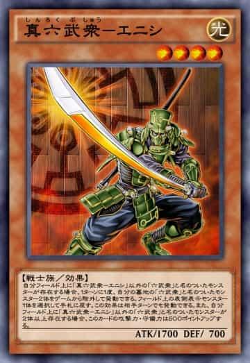 真六武衆-エニシのカード画像