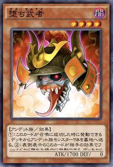 堕ち武者のカード画像