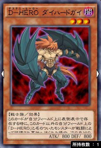 D-HEROダイハードガイ