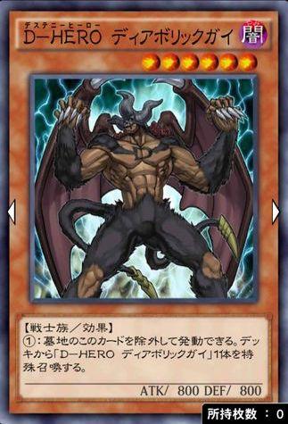 D-HERO ディアボリックガイのカード画像