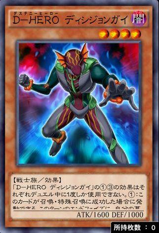 D-HERO ディシジョンガイのカード画像