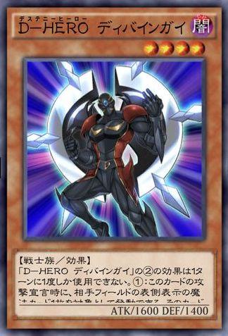 D-HERO ディバインガイのカード画像