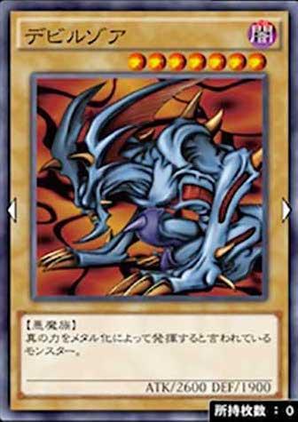 デビルゾアのカード画像