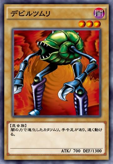 デビルツムリのカード画像