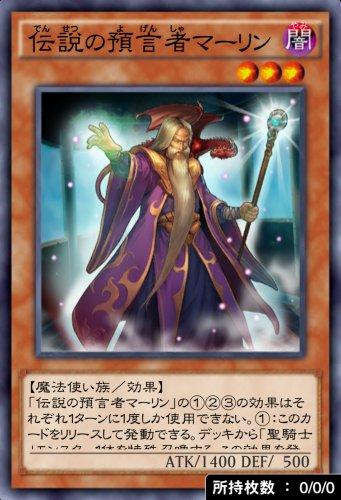 伝説の預言者マーリンのカード画像