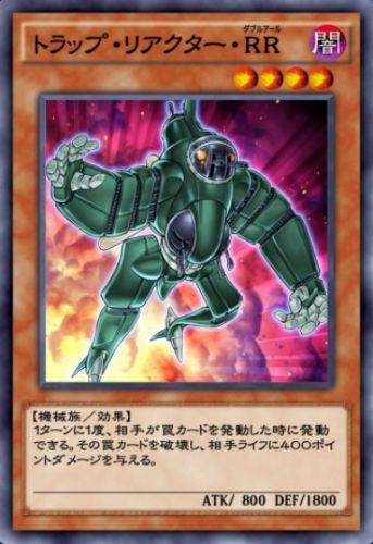 トラップ・リアクター・RRのカード画像
