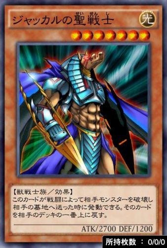 ジャッカルの聖戦士のカード画像
