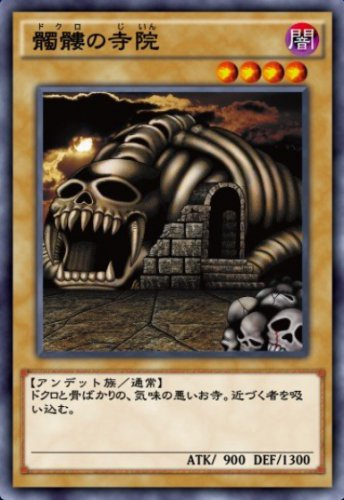 髑髏の寺院のカード画像