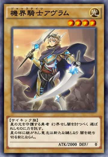 機界騎士アヴラムのカード画像