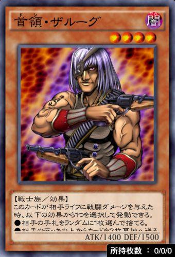 首領・ザルーグのカード画像
