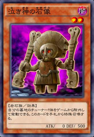 泣き神の石像のカード画像