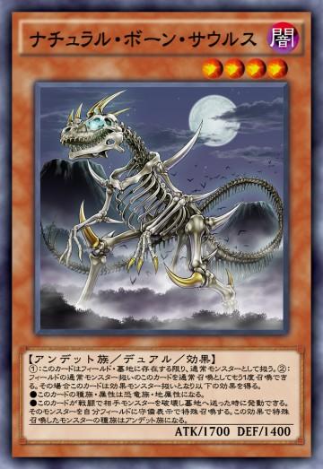 ナチュラル・ボーン・サウルスのカード画像