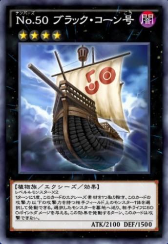No.50 ブラック・コーン号のカード画像