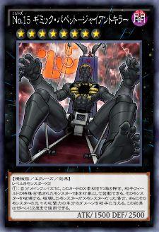 No.15 ギミック・パペット-ジャイアントキラーのカード画像