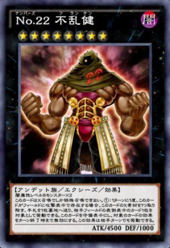 No.22 不乱健のカード画像