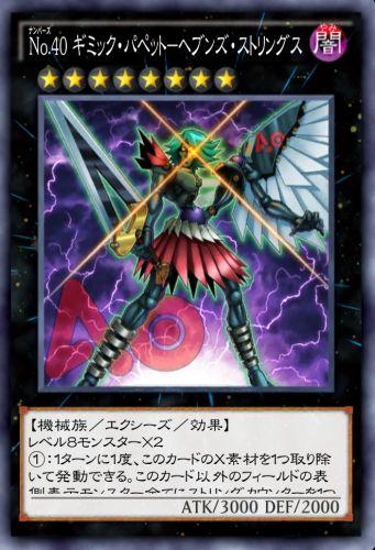 No.40 ギミック・パペット-ヘブンズ・ストリングスのカード画像