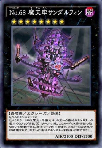 No.68 魔天牢サンダルフォンのカード画像