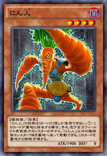にん人のカード画像