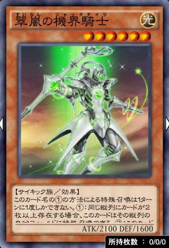 翠嵐の機界騎士のカード画像