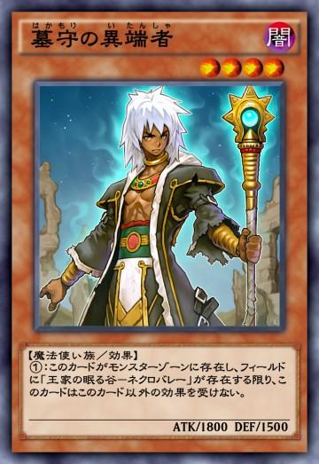 墓守の異端者のカード画像