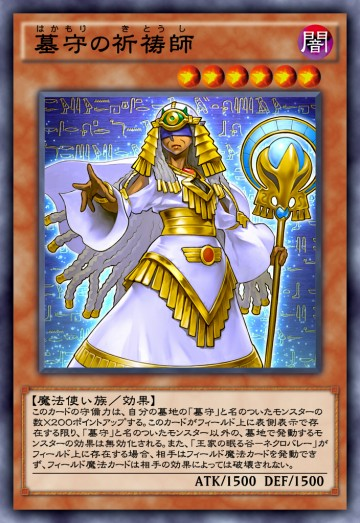 墓守の祈祷師のカード画像