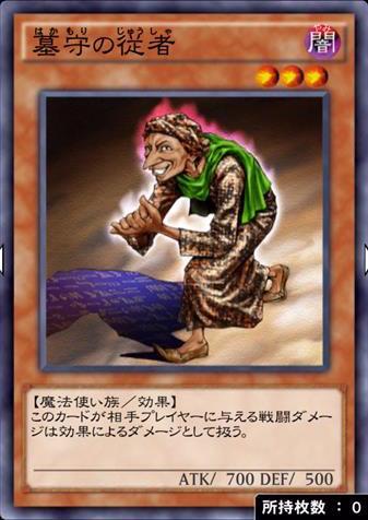 墓守の従者のカード画像