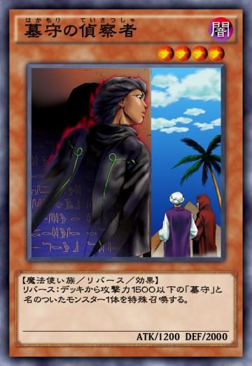 墓守の偵察者のカード画像