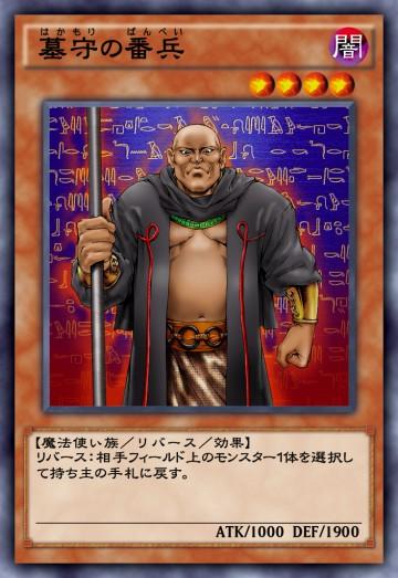 墓守の番兵のカード画像
