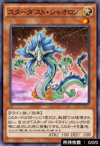 スターダスト・シャオロンのカード画像