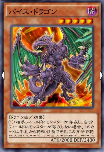 バイス・ドラゴンのカード画像