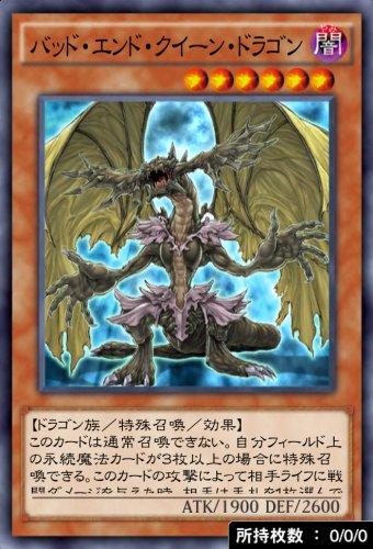 バッド・エンド・クイーン・ドラゴンのカード画像